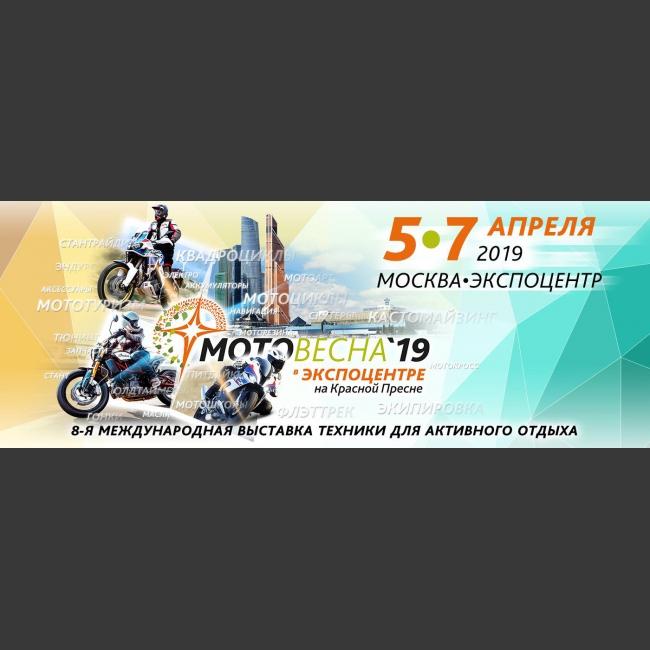 Первые выходные апреля – традиционные дни открытия мотоциклетного сезона. В этом году они совпадают с ещё одним праздником солнца, весны и мотоциклов, выставкой «Мотовесна-2019»