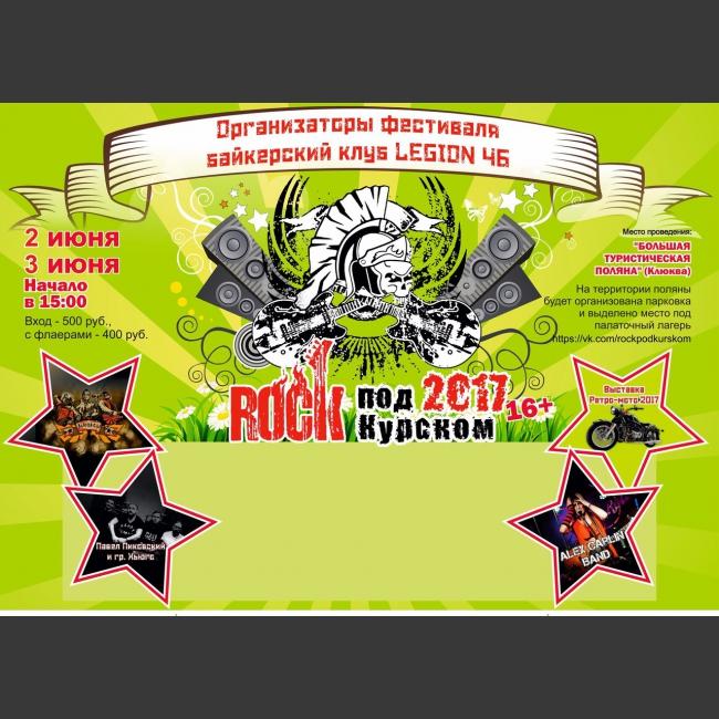 ежегодный летний открытый рок фестиваль