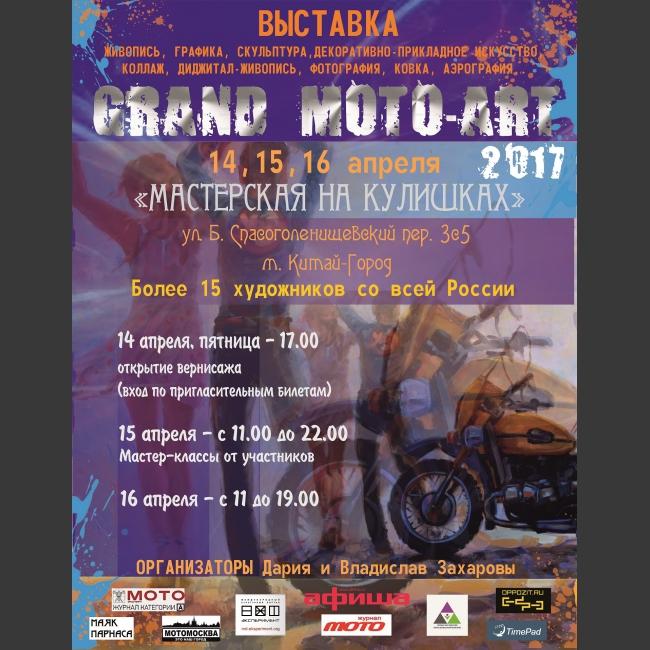 Гранд Мото-Арт объединяет художников, скульпторов, графиков, аэрографистов и всех, кто рисует, лепит и пр. мотоциклы и мотоциклистов.