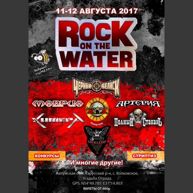 ⚠Фестиваль ROCK ON THE WATER 2017⚠  Страница в VK: https://vk.com/rnw2017 Сайт фестиваля: http://rockonthewater.ru/