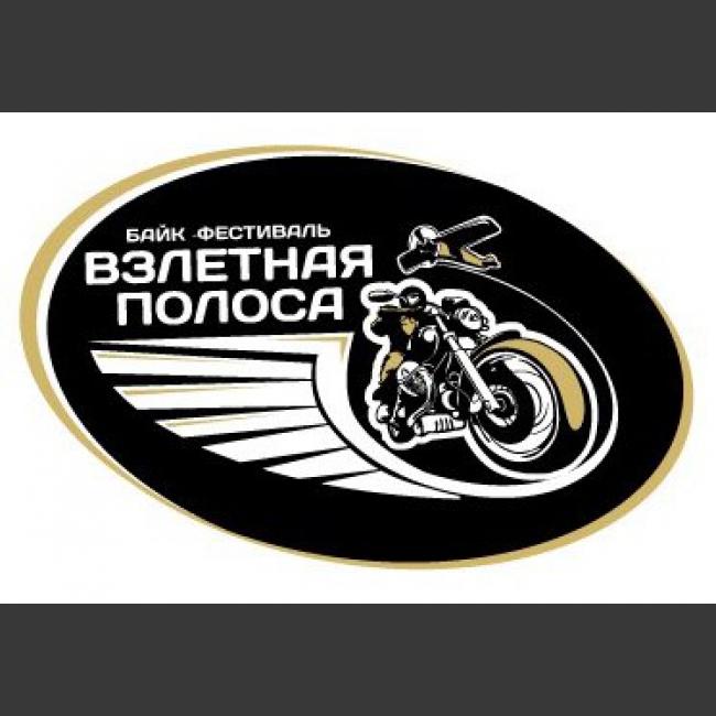 """байк-рок фестиваль """"ВЗЛЁТНАЯ ПОЛОСА"""""""