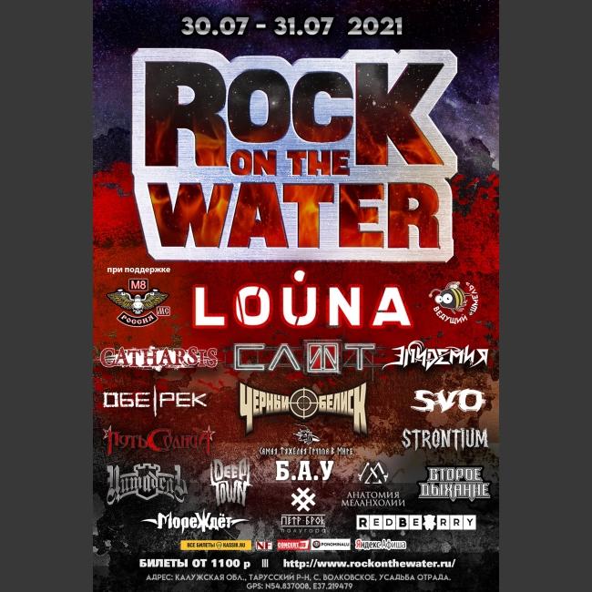 Седьмой мото фестиваль Рок над водой в 100км. от Москвы!