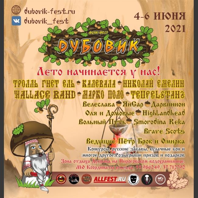 Фестиваль пройдет с 4 по 6 июня 2021 года в Зоне отдыха ДУБРАВА, расположенной всего лишь в 15 км от Москвы.