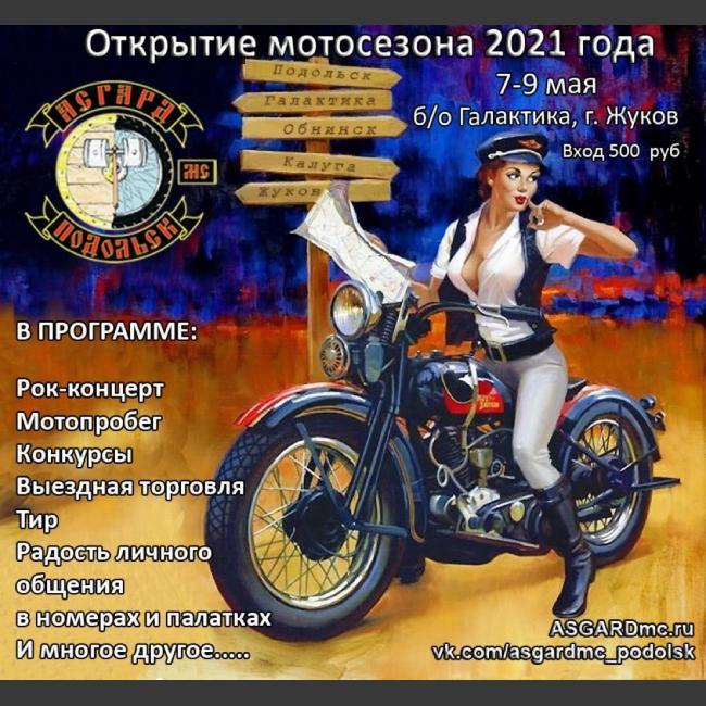 Открытие мото сезона 2021 с АСГАРД МС Подольск.  Друзья, предлагаем провести открытие Мото сезона 2021 года вместе с нами.