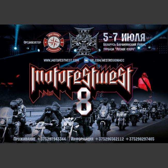 MotoFestWest — по-настоящему громкое байк-рок событие