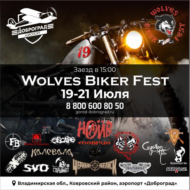 19-20-21 июля 2019г. на территории аэропорта Доброград, Владимирская обл. Ковровский район,состоится мотофестиваль Wolves Biker Fest
