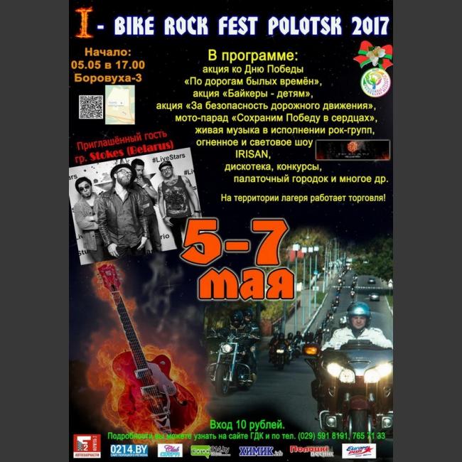 Фестиваль рока, мотоциклов и много др. под открытым небом!