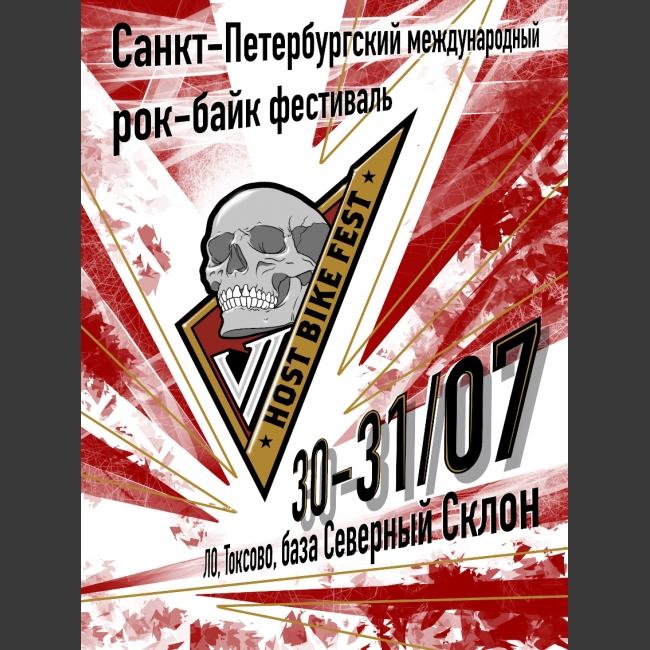 Санкт-Петербургский международный байк-рок фестиваль HOST-BIKE-FEST