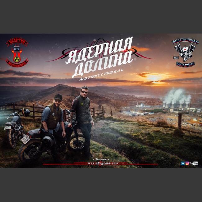 """мотофестиваль """"Ядерная Долина-2017""""!"""