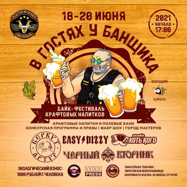 VETERANS MC RUSSIA приглашают на фестиваль В Гостях у Банщика 18-20 июня 2021 года.