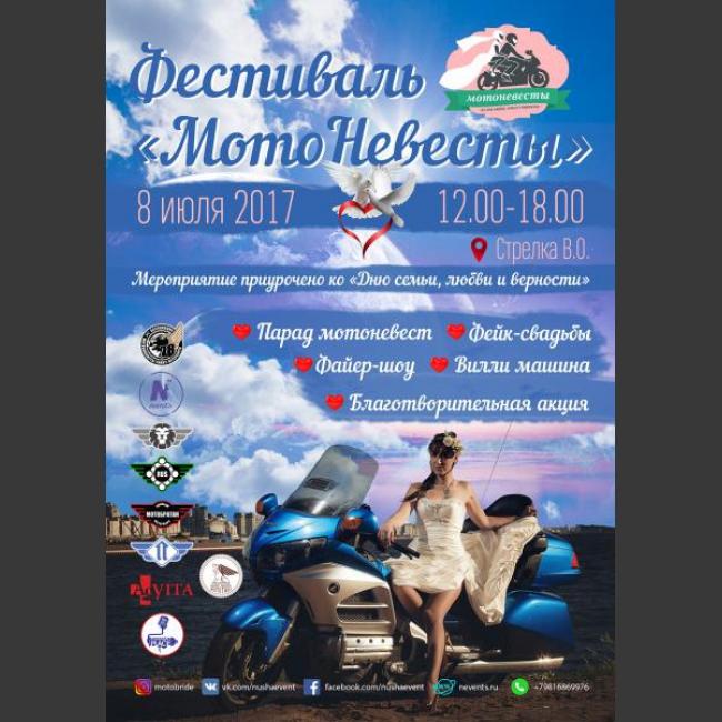 Может ли быть что-то общее у мотоцикла и свадебной церемонии? Оказывается, они идеально подходят друг другу! И уже 8 июля 2017 г., мотостолица - Санкт-Петербург, докажет это в очередной раз, проведя третий ежегодный фестиваль «МотоНевесты», приуроченный к ежегодному празднику «День семьи, любви и верности».