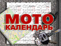 www.motocalendar.ru